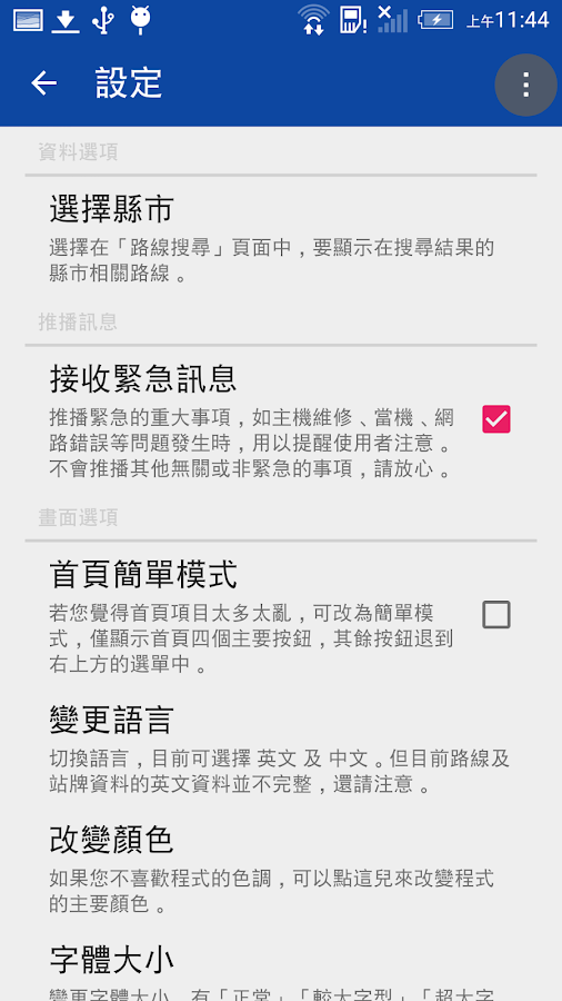 BusTracker Taipei- screenshot