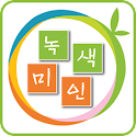 녹색미인 다이어트 icon