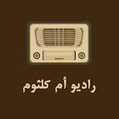 راديوأم كلثوم-Radio OmKalthoum