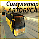 Download Bus simulator For PC Windows and Mac