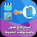 استرجاع الصور والفيديوهات محدوفة بسرعة وسهولة Pro icon