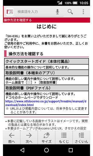 SH-03Gu3000u53d6u6271u8aacu660eu66f8uff08Android 6.0uff09 2.0 Windows u7528 2