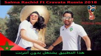 Cravata Ft Salma Rachid Russia 2018 10 Latest Apk Download