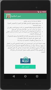صور اسلامية screenshot 11