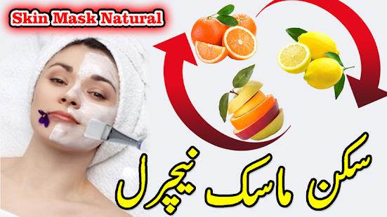 Skin Face Mask Natural : Urdu - náhled