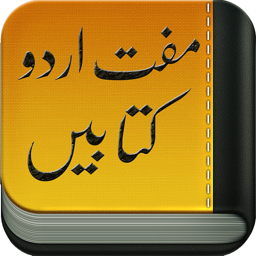 Library Of Urdu Books - Apps on Google Play