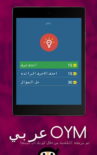 OYM عربي screenshot 13