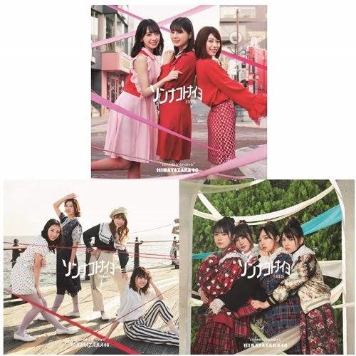 200219 (BDISO+FLAC) 日向坂46 4th Single – ソンナコトナイヨ