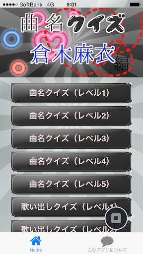 曲名クイズ倉木麻衣編 ~歌詞の歌い出しが学べる無料アプリ~
