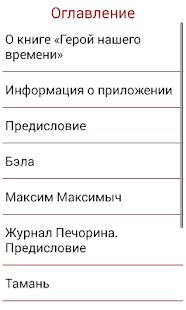 Герой нашего времени Лермонтов - náhled