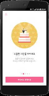 올버스웨딩 - No.1 결혼식 버스대절 (웨딩버스) 가격비교 - náhled