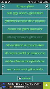পীরতন্ত্র বা সূফীবাদ - náhled
