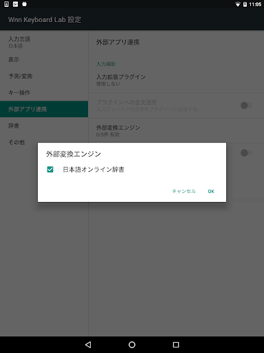 Wnn Japanese Ext Pack 2.1.3-Lab230 Windows u7528 6