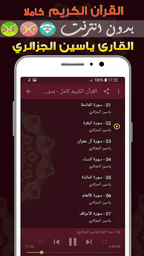 Yassin Al Jazairi Quran MP3 Offline 2.0 screenshots 2