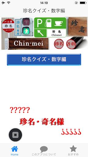 珍名・奇名クイズ 数字編