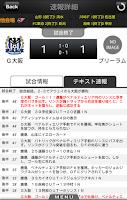 Screenshot of Jリーグスタジアム