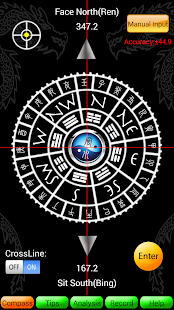 Feng Shui Compass (Pro)- screenshot thumbnail