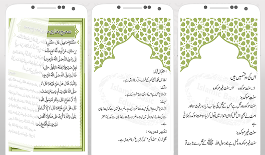 Learn Namaz in Urdu + Audio Screenshot