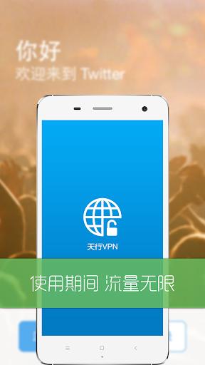 天行VPN - 无限流量免费VPN