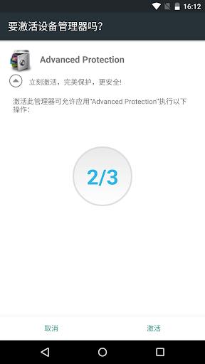 Advanced Protection ☞ AppLock 1.7 screenshots 4
