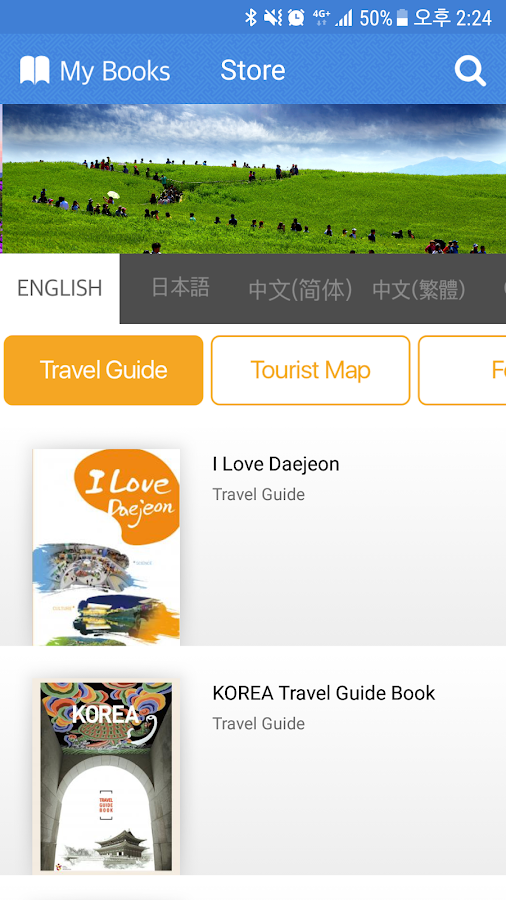Korea Travel Books- screenshot