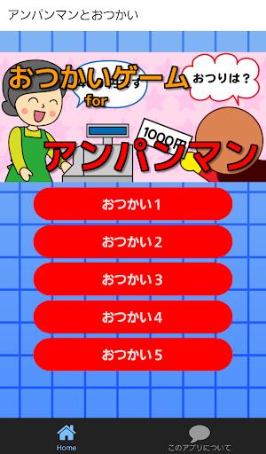 おつかい for アンパンマン 無料知育ゲームアプリ
