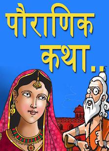 Pauranik Katha Videos - Poranik Kathaye - náhled