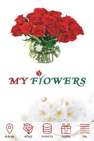 MY FLOWERS - פרחים ועיצובים