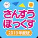 さんすうぼっくす  誠文社×ワオっち! - Androidアプリ