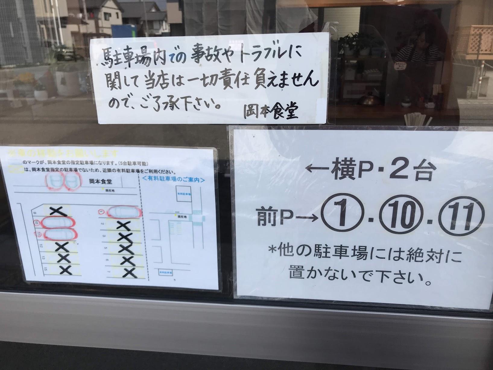 岡本食堂駐車場