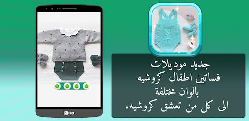 b7912e744 فساتين كروشيه للاطفال - التطبيقات على Google Play