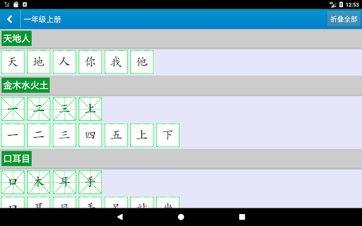 Write Chinese characters with me 1.1.1 screenshots 13