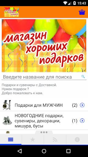 Магазин подарков StoreGift.ru