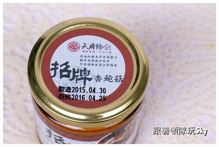 網購美食-【天府臻饌】另人回味無窮的全新風味泡菜產品