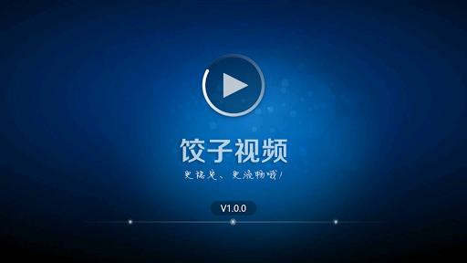 餃子視頻 手機電視(直播)