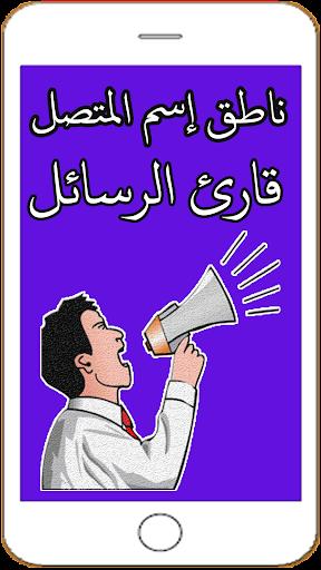 سماع ونطق إسم المتصل بالعربية
