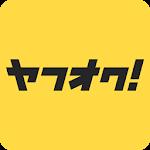 ヤフオク! 利用者数NO.1のオークション、フリマアプリ スマホでかんたんショッピング Icon