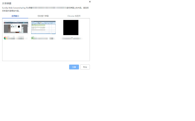 Eureka Web Screensharing file