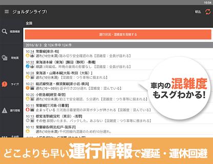 乗換案内 無料で使える鉄道 バスルート検索 運行情報 時刻表 screenshot 11