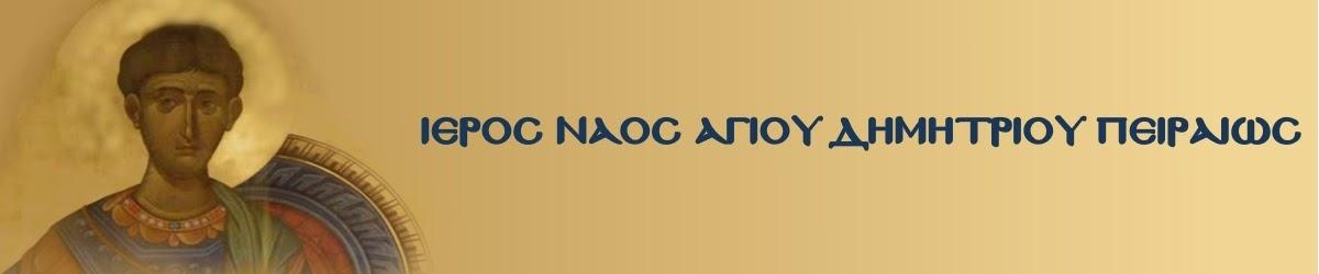 Ενοριακή ζωή - Άγιος Δημήτριος Πειραιώς