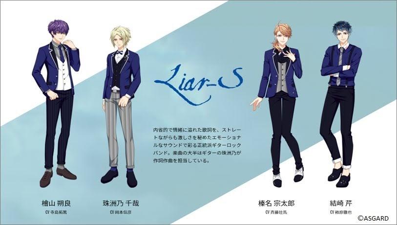 【画像】Liar-S