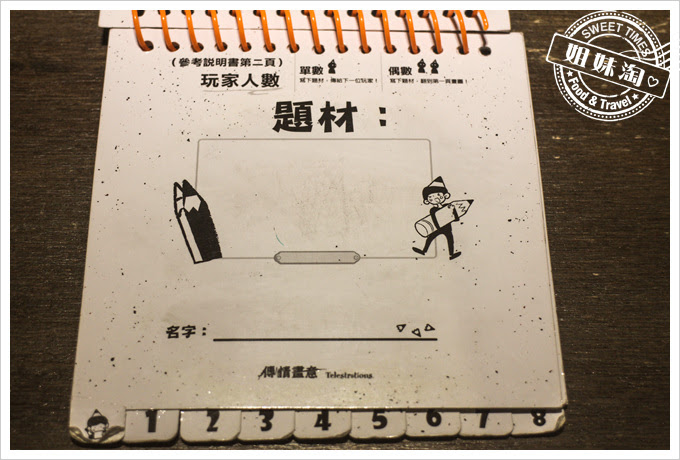 桌遊傳情畫意教學