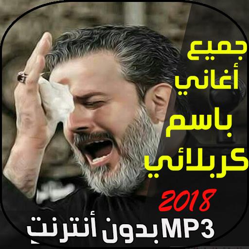اغاني باسم كربلائي قارورة - Bassim Al-Karbalaei