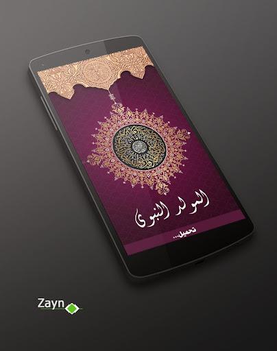 Islamic Wallpaper Mouled 2015