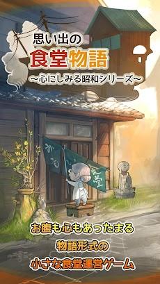 思い出の食堂物語 ~心にしみる昭和シリーズ~のおすすめ画像1