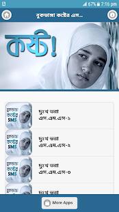 বুকভাঙ্গা কষ্টের এস এম এস - koshter sms