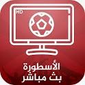 OSTORA TV HD مباريات اليوم مجانا بث مباشر 2020 icon