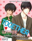 Together with me อกหักมารักกับผม Vol. 1-2 (Boy Love, Yaoi) – ++saisioo++