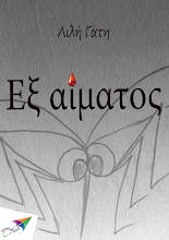 Photo: Εξ αίματος, Λιλή Γάτη, Εκδόσεις Σαΐτα, Απρίλιος 2014, ISBN: 978-618-5040-68-0, Κατεβάστε το δωρεάν από τη διεύθυνση: www.saitapublications.gr/2014/04/ebook.89.html