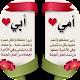 كلمات عن الأم و الأب for PC-Windows 7,8,10 and Mac